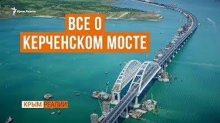 Неизвестный Керченский мост. Спецпроект | Крым.Реалии ТВ