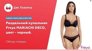 Черный купальник Freya Mariachi(, 2018-05-21T07:48:22.000Z)