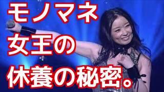 24時間テレビにモノマネ女王・荒牧陽子出演!何故、5年も休養してたのは...