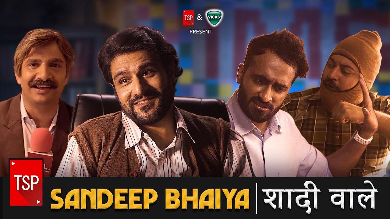 Sandeep Bhaiya शादी वाले ft. Sunny Hinduja, Rabish Kumar, Abhinav Anand, Anant Singh 'Bhaatu'