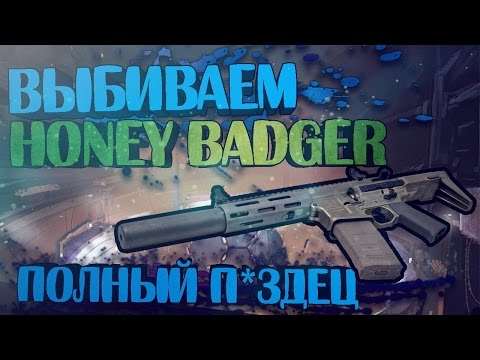Выбиваем Honey Badger