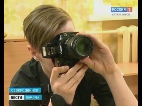 Северодвинский центр для трудных подростков пробует воспитание фото-терапией