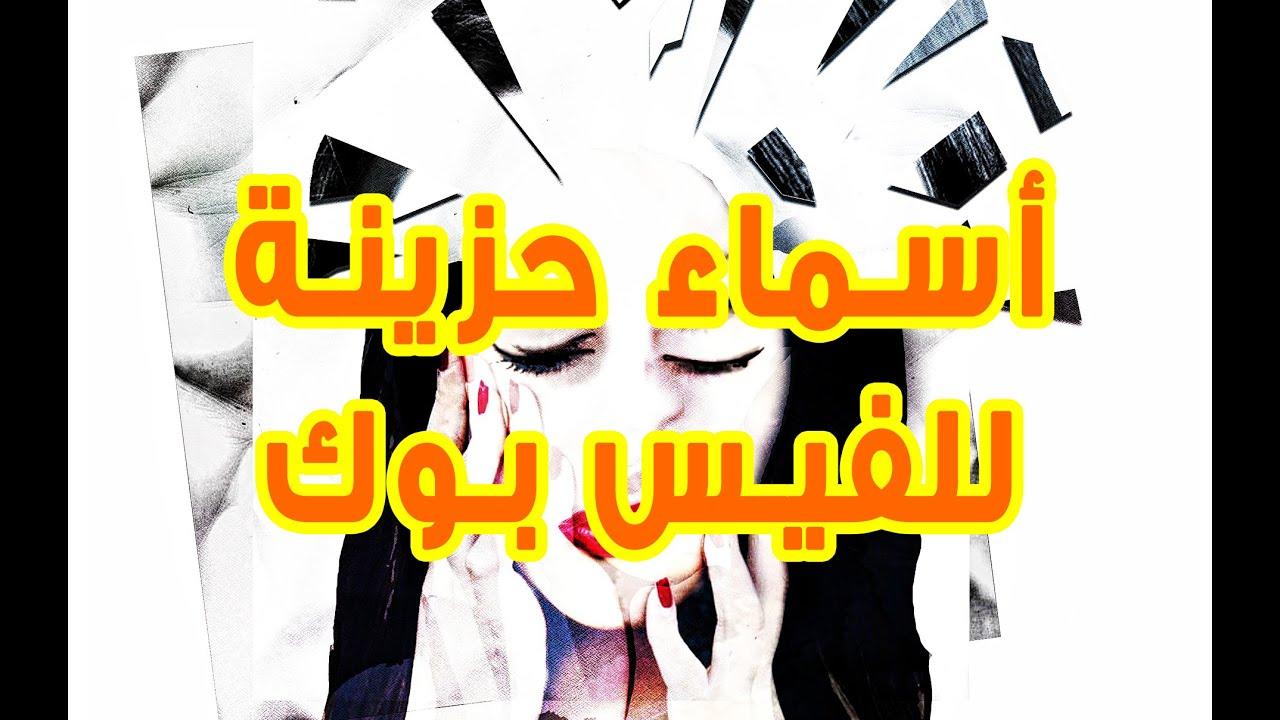 اسماء حزينة للفيس بوك وتويتر 2019 اجمل الاسماء الحزينة للفيسبوك