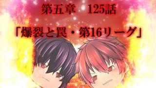 専属神篇第三幕~東京異変~EP2~WCBT開幕~125話「爆裂VS罠・第16リーグ」