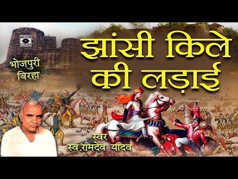 रामदेव यादव जी का सुपरहिट बिरहा - झाँसी किले की लड़ाई - Bhojpuri Birha 2018.