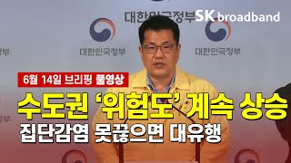 [풀영상] 중앙재난안전대책본부 브리핑 (6월 14일) …