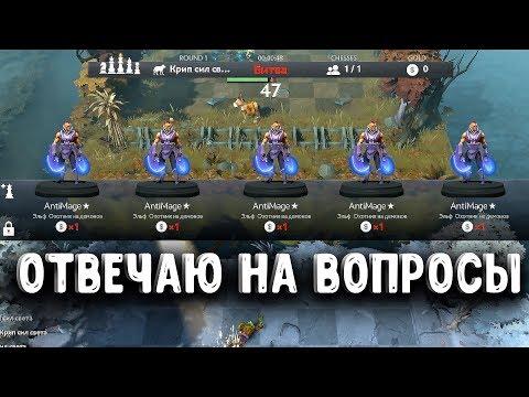 видео: ДОСКА ЧИТЕРА - ОТВЕЧАЮ НА ВОПРОСЫ | auto-chess