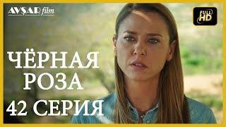 Чёрная роза 42 серия русская озвучка