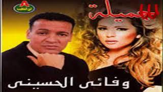 Wafaay El Hussiny  - Tz3al Leh / وفائي الحسيني - تزعل ليه