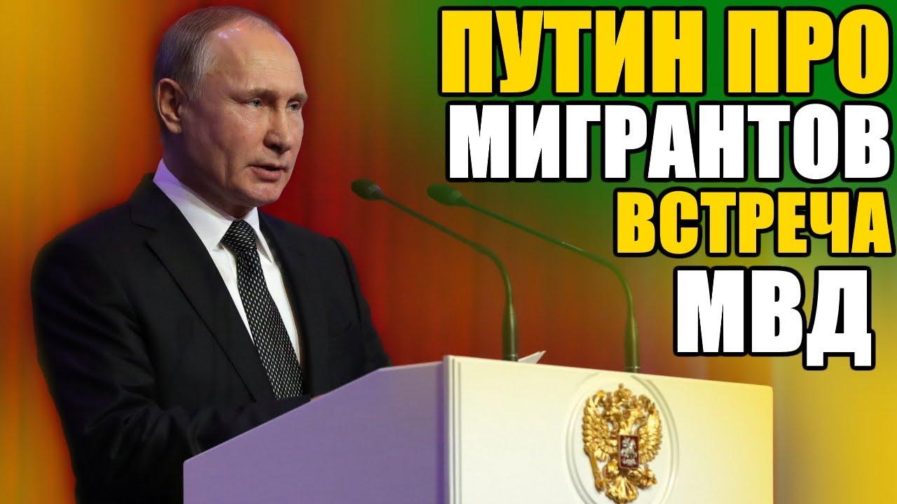 СРОЧНО! Путин про Мигрантов на встрече в МВД. Посол сказал про ОТКРЫТИЕ ГРАНИЦ