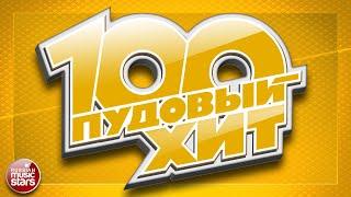 100 ПУДОВЫЙ ХИТ 2020 ✪ ЛУЧШИЕ ПЕСНИ РУССКОГО РАДИО ✪ НОВЫЕ ПЕСНИ ✪ НОВЫЕ ХИТЫ ✪ ВСЁ САМОЕ ЛУЧШЕЕ ✪