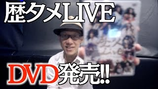 歴タメLive~歴史好きのエンターテイナー大集合!~」DVD 購入はこちら...