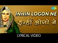 Download Inhi Logon Ne with lyrics | इन्हीं लोगों ने गाने के बोल | Pakeezah | Meena Kumari/Raaj Kumar MP3 song and Music Video