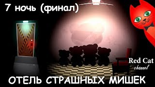 - ФИНАЛЬНАЯ 7 НОЧЬ BEAR HAVEN GAME Обзор и прохождение Отеля мишек игра Мотель медведей . 7 Ночь