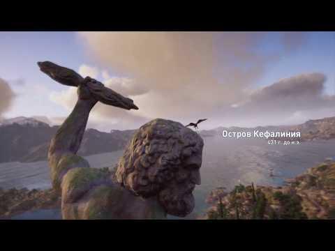 Assassin's Creed Odyssey - Новая игра +, 79 уровень, часть 1