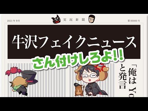 【TOP4】牛沢のフェイクニュース 〜9月号〜