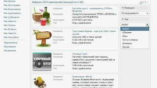 Работа с приложениями в сети Вконтакте (13/14)