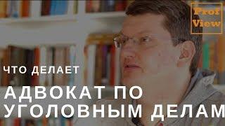 видео Адвокат по уголовным делам