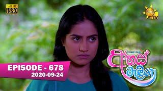Ahas Maliga | Episode 678 | 2020-09-24 Thumbnail