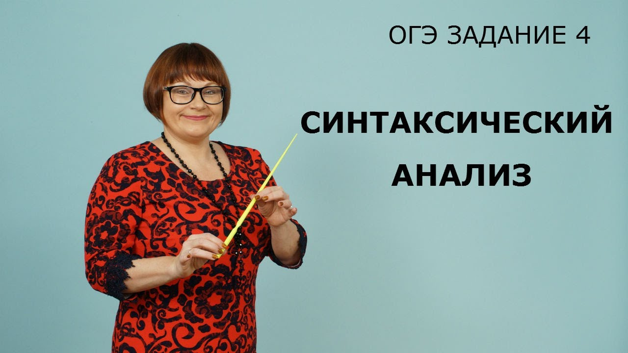 ОГЭ Русский язык 2021 // Задание 4. Синтаксический анализ