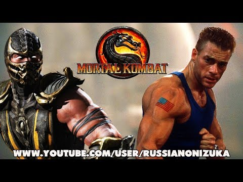 ВАН ДАММ в Mortal Kombat Project (ссылка на скачку)