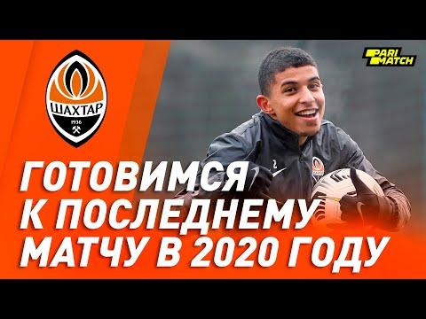 FC Shakhtar Donetsk: Последний матч в 2020 году! Как Шахтер готовится к встрече с Ингульцом?