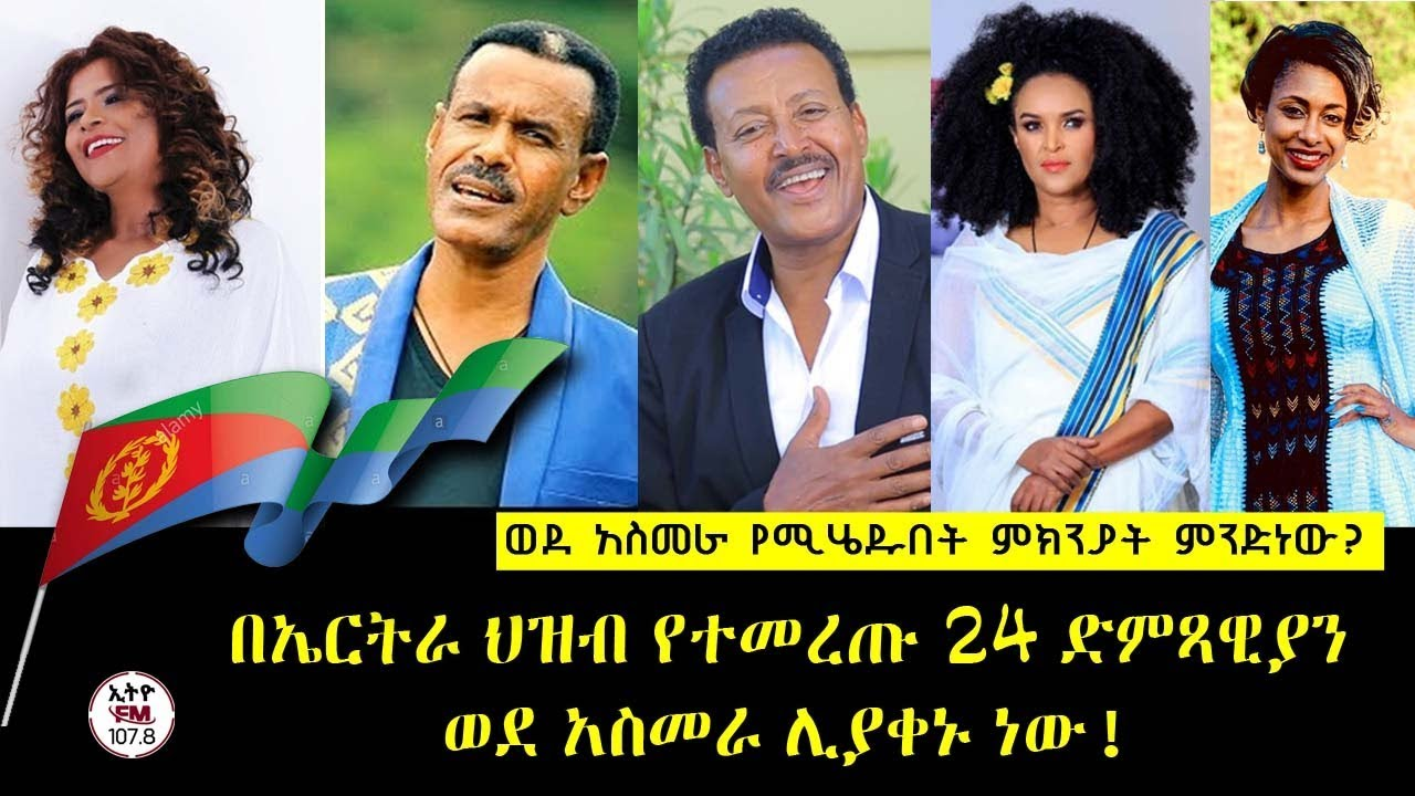 Twenty four Ethiopian artists are going to make a tour to Asmara!