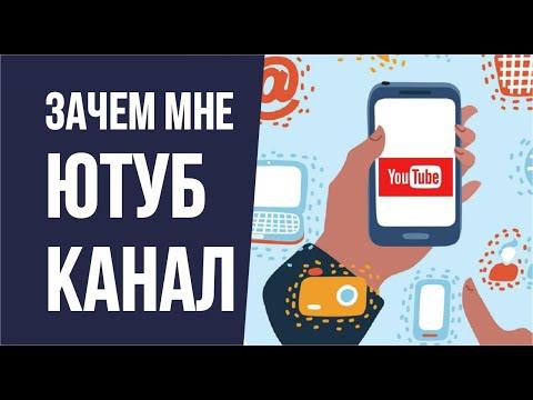 Зачем мне ютуб канал! | Евгений Гришечкин