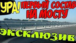 Крымский мост(сентябрь 2018) Ура! Первый состав на Ж/Д мосту! Эксклюзивные кадры! Свежачок!