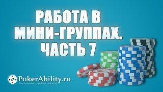 Покер обучение | Работа в мини-группах. Часть 7