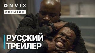 Люк Кейдж   Русский трейлер   Сериал [2018, 2-й сезон]