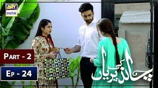 Chand Ki Pariyan Episode 24 - Part 2 -  ARY Digital 12 Mar