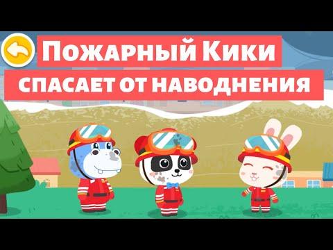 Панда Кики пожарный 2 | Безопасность при пожаре для детей | Пожарная безопасность мультик для детей