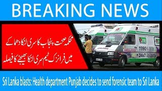 Sri Lanka blasts: Health department Punjab decides to send forensic team to Sri Lanka| 21 April 2019