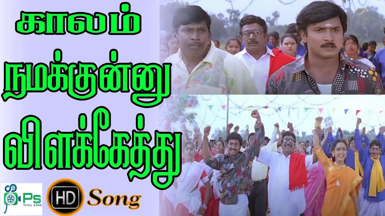 Kalam Namakkunnu ||காலம் நமக்குன்னு ||  S. P. B, K. S. Chithra ||Vilakku H D Song