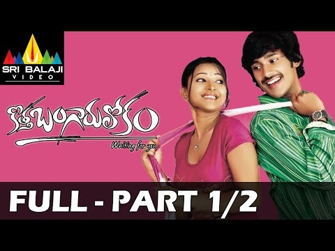 Kotha Bangaru Lokam Full Movie Part 1/2 | Varun Sandesh, Swetha Basu | Sri Balaji Video