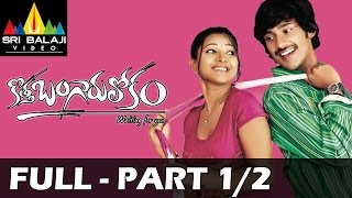 Kotha Bangaru Lokam Full Movie Part 1/2 | Varun Sandesh, Swetha Basu | Sri Balaji Video