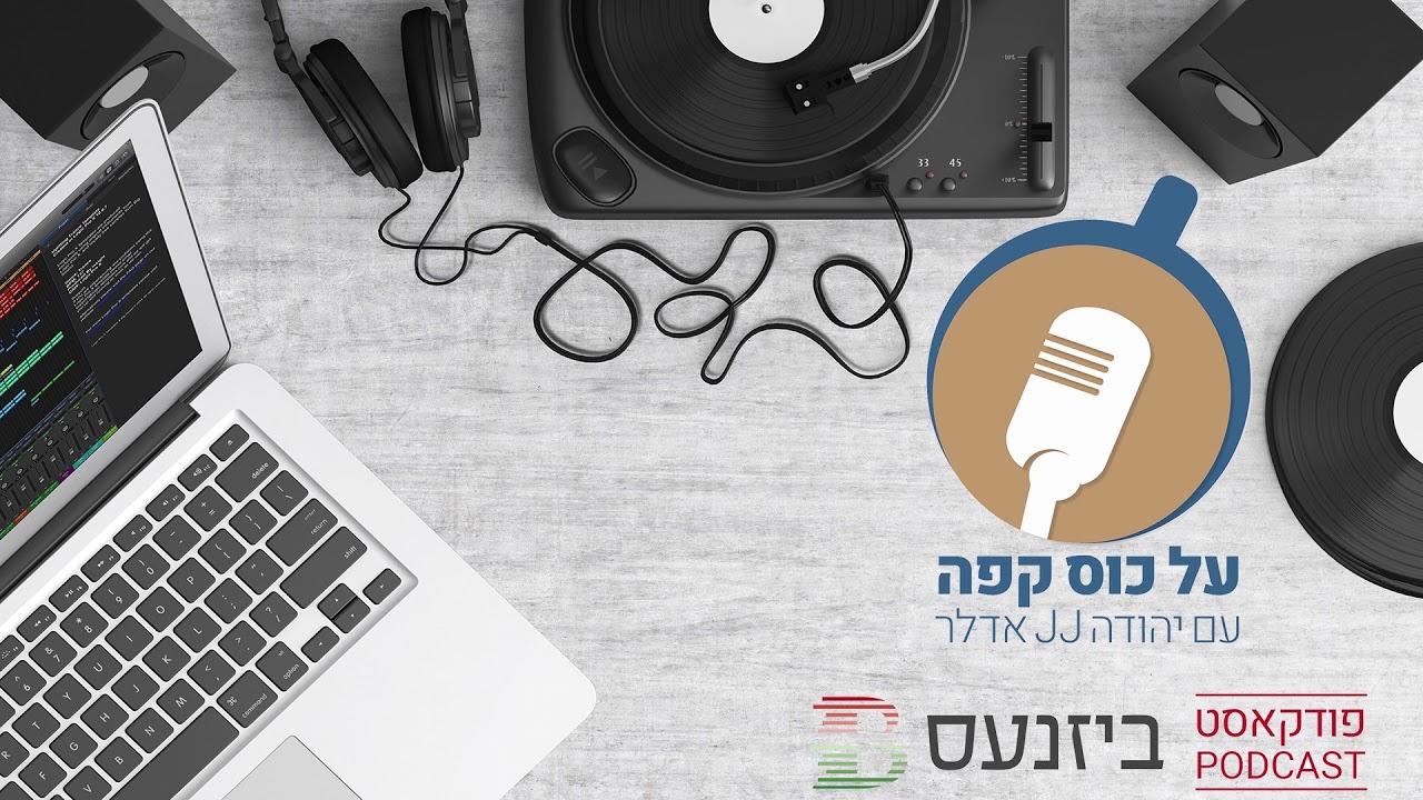 """""""על כוס קפה"""": יהודה אדלר מארח את דוד גלפרין ב'פודקאסט ביזנעס'"""