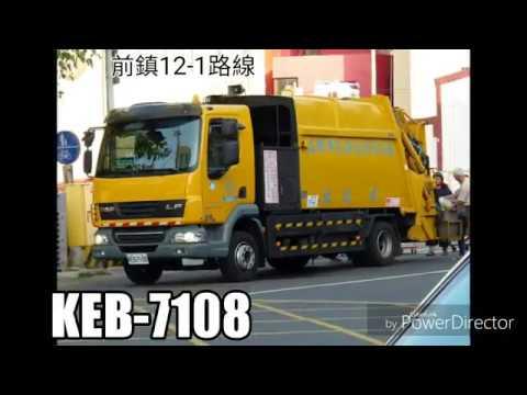 垃圾車影片#27 前鎮12-1路線 KEB-7108進出站 - YouTube