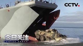 《今日关注》 20191007 对美反制!俄在北极演兵 中东试射S-500| CCTV中文国际