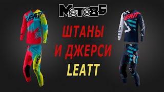 штаны и джерси Leatt. Обзор формы для мотокросса