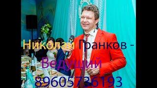 Ведущий в Серпухове, Баянист, Dj, Юбилей Свадьба Корпоратив Ник Гранков 89605736193