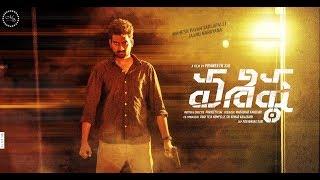 Vasista Short Film Trailer ll RunwayReel ll Directed by Praneeth Sai