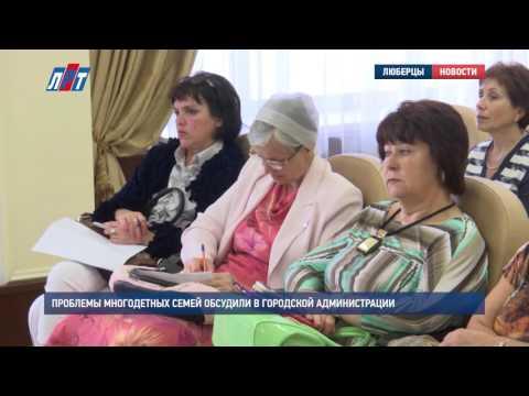 Проблемы многодетных семей обсудили в городской администрации