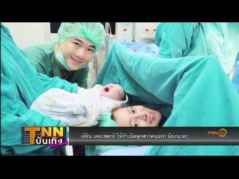 "TNN บันเทิง WEEKEND : เอิร์น เดอะ สตาร์ เปิดตัวลูกสาวคนแรก ""น้องนะคะ"""