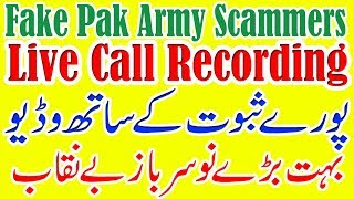 Fake Pak Army Officer be careful Freinds Scammers Aaj Kal Bahoot Active Hain