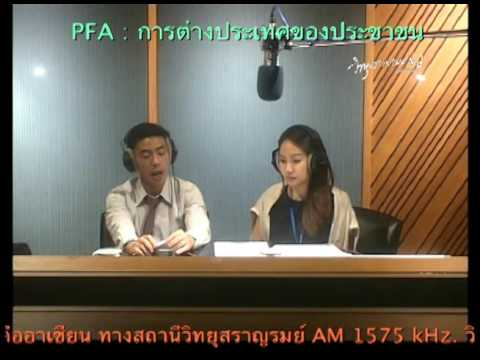 saranrom radio AM1575 kHz : เราคืออาเซียน [22-09-2559]