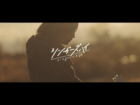 シンガーズハイ -「アカクソメル」MUSIC VIDEO