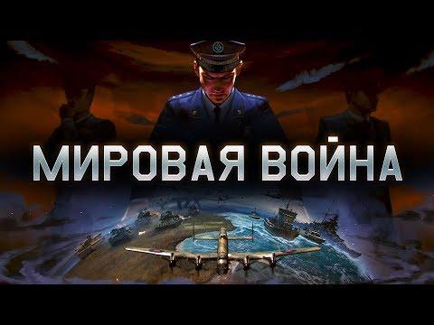МИРОВАЯ ВОЙНА — ТИЗЕР / WAR THUNDER