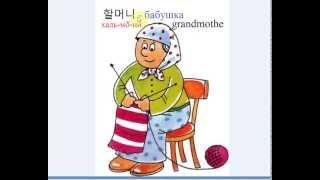 Корейский язык - 'семья' (русско-корейский)